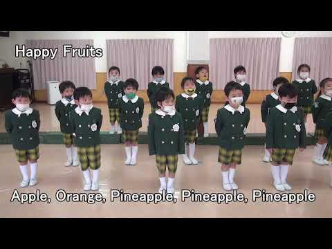 令和2年度 朝日塾幼稚園 生活発表会 年少(さくら組)英語