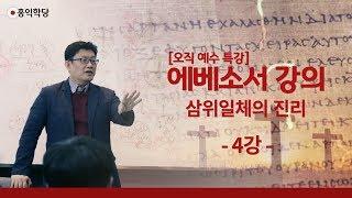 [홍익학당] 윤홍식의 에베소서 강의 4강 : 삼위일체의 진리