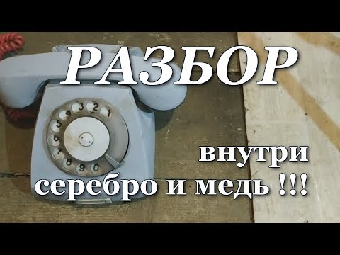 СКОЛЬКО ЗАРАБОТАЛ НА РАЗБОРЕ ТЕЛЕФОНА 1973 ГОДА