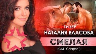 Наталия Власова - Смелая (OST Спарта) /Trailer