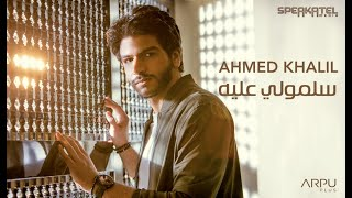 "ِAhmed Khalil - Salemouly Aleih ""Music Video"" | أحمد خليل - سلمولي عليه ""فيديو كليب"" تحميل MP3"
