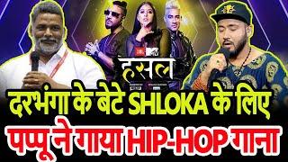 MTV Hustle में गर्दा मचाने वाले Darbhanga के बेटे Shloka के लिए Pappu Yadav ने गाया Hip-Hop गाना