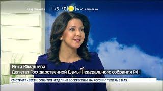 Вести. Интервью - Инга Юмашева