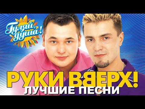 РУКИ ВВЕРХ! - Лучшие песни