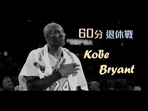 Kobe 永遠傳奇