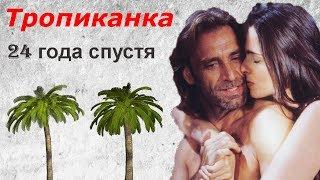 """Актёры сериала """"ТРОПИКАНКА"""" - 24 года спустя"""