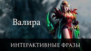 Валира - Интерактивные Фразы (Heroes of the Storm)