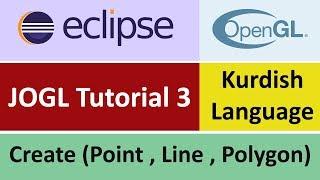 JOGL Tutorial 3 - Create (Point , Line , Polygon) in eclipse - Kurdish Language
