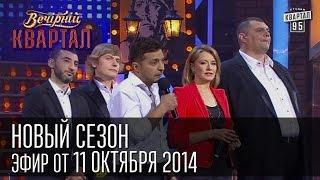 Смотреть онлайн Вечерний квартал-95 новый (выпуск 11.10.2014)