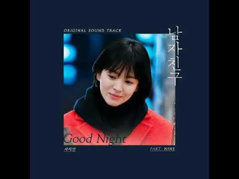 [ Clean Instrumental ] 서지안 [ Seo Ji An ] – Good Night [ Encounter OST Part 9 ]