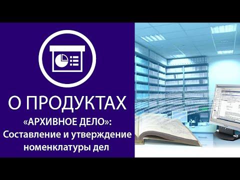 «Архивное ДЕЛО»: составление и утверждение номенклатуры дел организации.