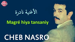 CHEB NASRO magré hiya tansani \ اللأغنية النادرة شاب نصرو - مالكري هيا تنساني تحميل MP3