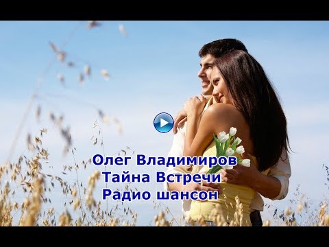 Олег Владимиров - Тайна встречи сладкая-  Радио шансон