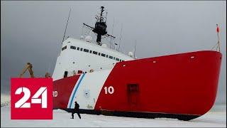 Учения США в водах Арктики сорвались из-за отсутствия у американского флота ледоколов - Россия 24