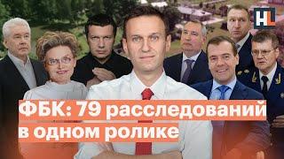 ФБК: 79 расследований в одном ролике