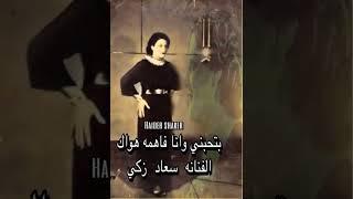 تحميل اغاني بتحبني وانا فاهمه هواك سعاد زكي من نوادر مكتبتي MP3