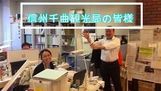 nackeyTV第23話長野観光の担い手千曲