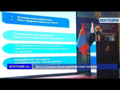 Монгол-Буриадын бизнес эрхлэгчид санал солилцов