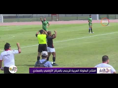 افتتاح البطولة العربية للرجبي بالمركز الأولمبي بالمعادي