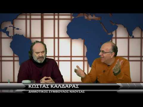 Συνέντευξη του Κώστα Καλδάρα, Δημοτικός Σύμβουλος Νάουσας