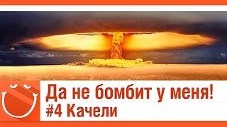 World of warships - Да не бомбит у меня #4 качели