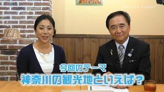 黒岩チャンネルVol.1「神奈川の観光地といえば?」
