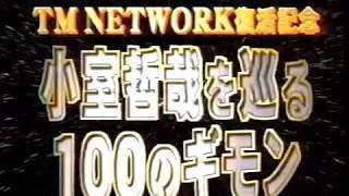 TMNETWORK復活記念小室哲哉を巡る100のギモン99/09/25