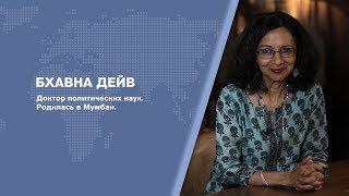 Проблемы миграции в странах БРИКС. Эксперт - доктор политических наук Бхавна Дейв