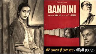 Sachin Dev Burman - Bandini (1963) - 'mere saajan hai us