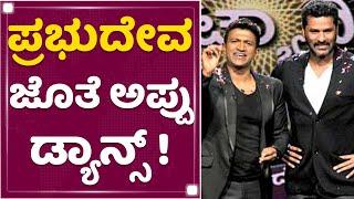 Puneeth Rajkumar : ಇಂಡಿಯಾ ಡ್ಯಾನ್ಸ್ ಕಿಂಗ್ ಜೊತೆ ಅಪ್ಪು ಡ್ಯಾನ್ಸ್..! | Prabhu Deva | NewsFirst Kannada