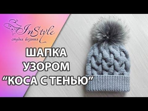Шапка спицами. Коса с тенью. ЭКСПРЕСС мастер-класс (How to Knit a Hat)