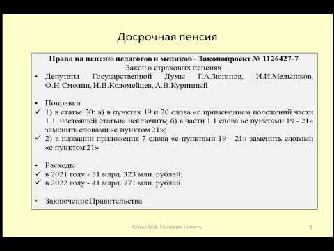 Право на досрочную пенсию педагогов и медиков / right to early retirement of teachers and doctors