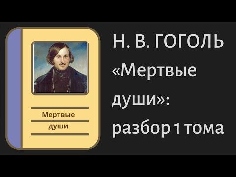 Гоголь. «Мёртвые души». Образы, характеристика, тема (2015)   Русская литература
