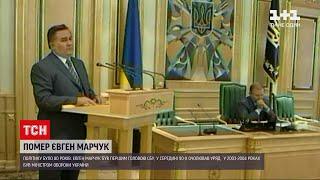 Новини України: помер 80-річний політик Євген Марчук