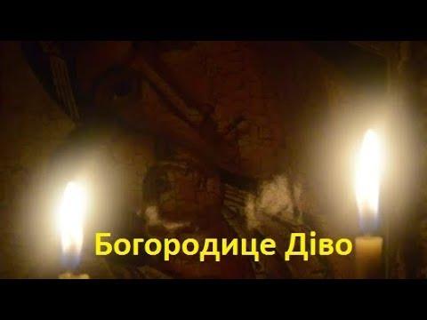 Богородице Діво, радуйся! Молитва повністю, українською мовою, текст і слухати