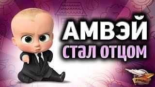 Стрим - Весёлая игра - Mother Simulator