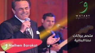 اغاني حصرية Melhem Barakat - Nehna El Lebnaniye / ملحم بركات - نحنا اللبنانية تحميل MP3