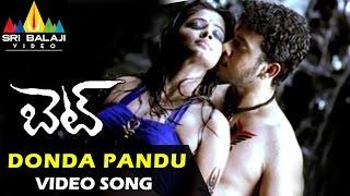 Bet Video Songs | Donda Pandu Video Song | Bharath, Priyamani | Sri Balaji Video