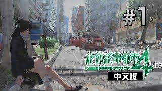 #1 在災難中生存下去《絕體絕命都市 4 Plus:夏日回憶》中文版