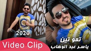ياسر عبد الوهاب - تموتين - ( فيديو كليب ) - 2020 / Yaser Abd Alwahab - Tmoteen - ( Exclusive ) تحميل MP3