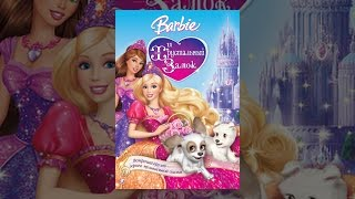 Barbie и Хрустальный Замок