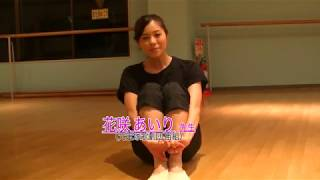 花咲先生のバレエレッスン~バレエをうまく見せる~膝を入れるストレッチ③のサムネイル