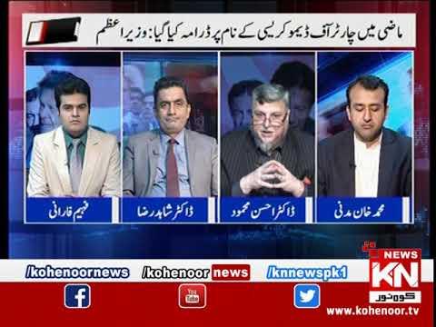 Hotline 22 December 2018 | Kohenoor News Pakistan
