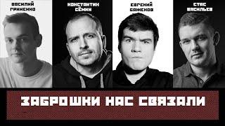 """Мы, Константин Сёмин, Стас """"Ай, Как Просто!"""" и Badcomedian \\ НА РУИНАХ."""