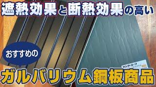 断熱効果と遮熱効果が高いおすすめのガルバリウム鋼板商品