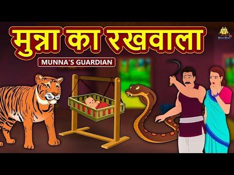 मुन्ना का रखवाला - Hindi Kahaniya for Kids   Stories for Kids   Moral Stories   Koo Koo TV Hindi