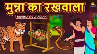 मुन्ना का रखवाला - Hindi Kahaniya | Hindi Moral Stories | Bedtime Moral Stories | Hindi Fairy Tales