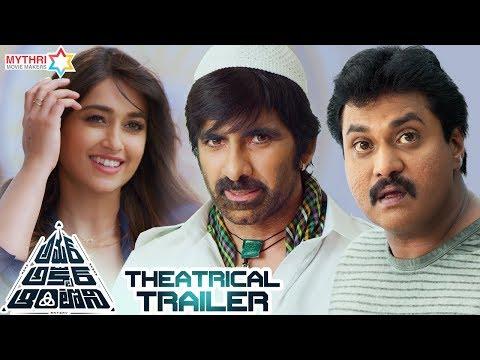 Amar Akbar Anthony Theatrical Trailer | Ravi Teja | Ileana | Sreenu Vaitla
