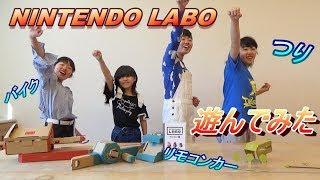 NINTENDO LABO「ニンテンドーラボ」で遊んでみた リモコンカー バイク つり対決!【前編】