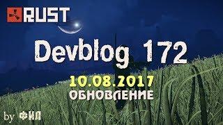 Rust Devblog 172 / Дневник разработчиков 172 ( 10.08.2017 ; 11.08.2017 )